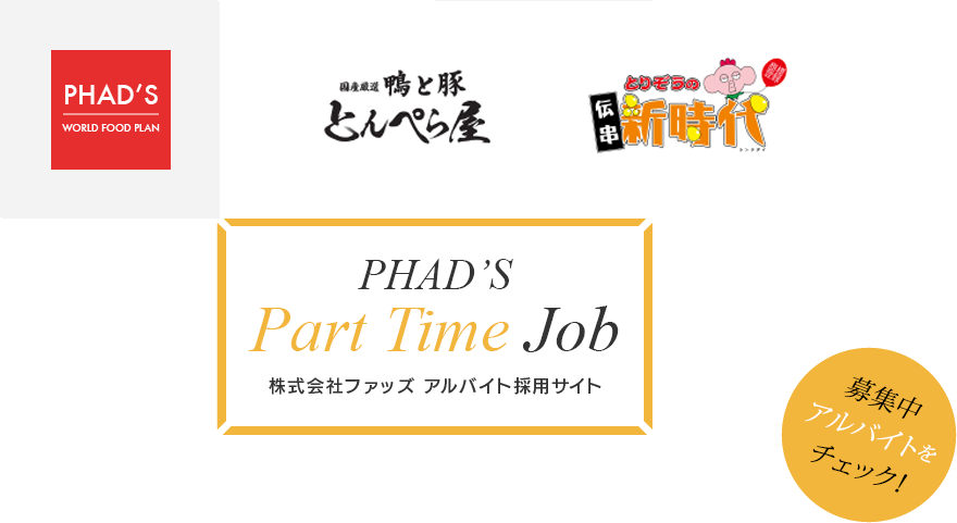 PHAD'S Part Time Job 株式会社ファッズ アルバイト採用サイト