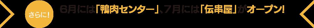 さらに!6月には「鴨肉センター」、7月には「伝串屋」がオープン!