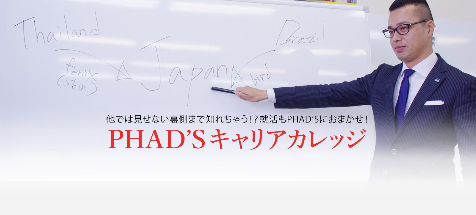 主役は頑張ったあなたです PHAD'S CONVENTION