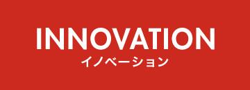 INNOVATIONイノベーション