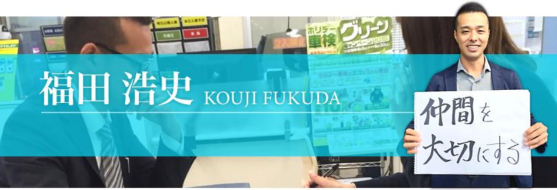 福田浩史 グローバル事業部 部長 - 2012年4月入社(4年目)