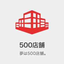 夢は500店舗。