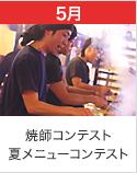 5月焼師コンテスト夏メニューコンテスト