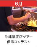 6月沖縄繁盛店ツアー伝串コンテスト