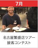 7月名古屋繁盛店ツアー接客コンテスト