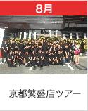 8月京都繁盛店ツアー