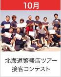 10月北海道繁盛店ツアー接客コンテスト