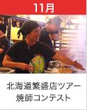 11月北海道繁盛店ツアー焼師コンテスト