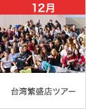 12月台湾繁盛店ツアー