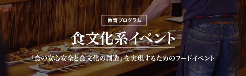 食文化系イベント
